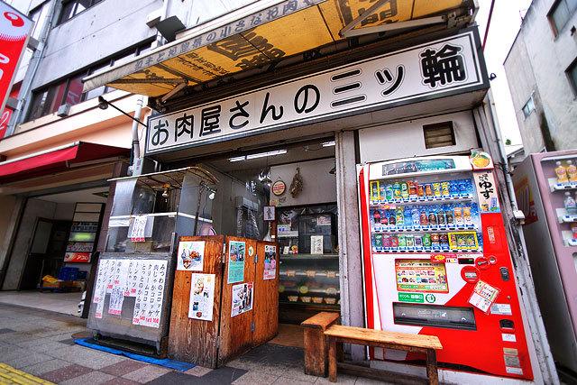 お肉屋さんの三ツ輪 (みつわ)-店外.jpg