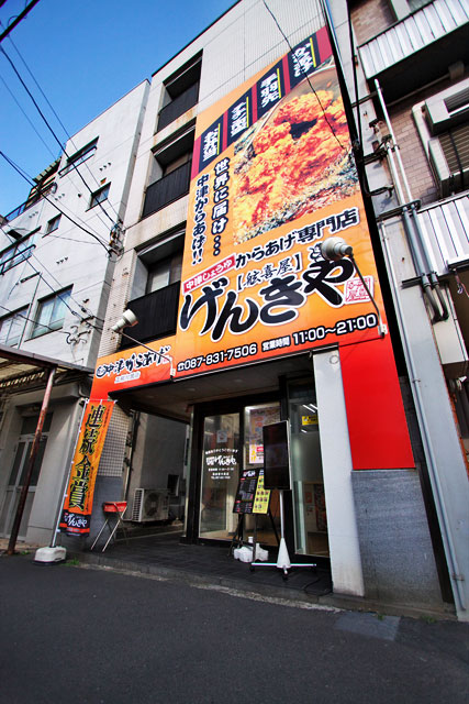 げんきや-店外2.jpg