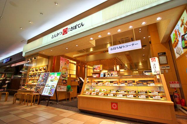 さぼてん-店外2.jpg