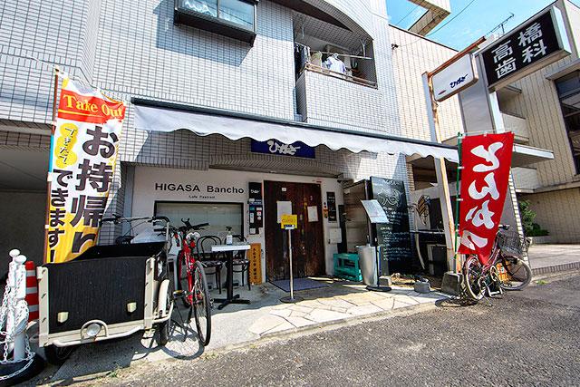 ひがさ番町店-外観2.jpg