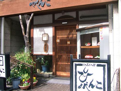 べべんこ-店外.jpg