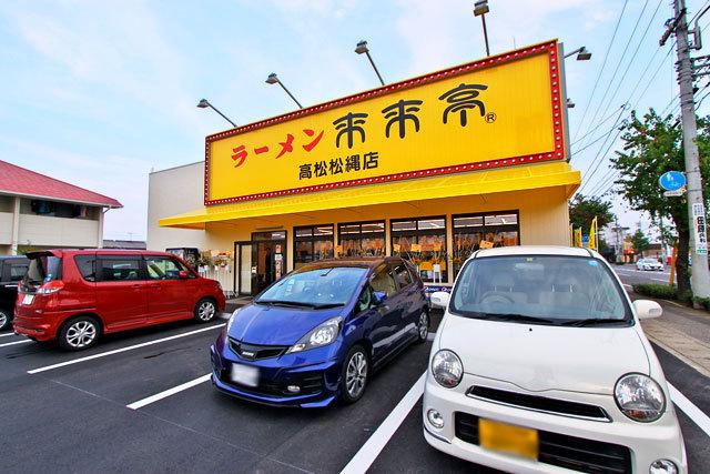 ラーメン・飲茶の 来来亭 (らいらいてい) 高松松縄店-店外.jpg