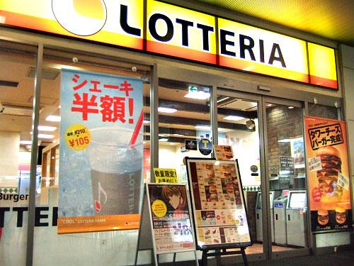 ロッテリア-店外.jpg