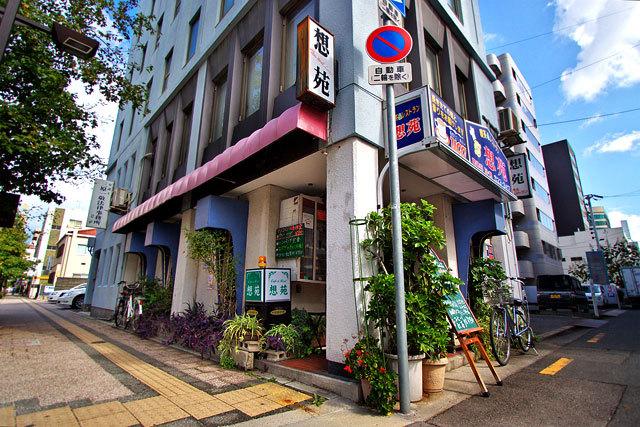 喫茶&レストラン 想苑 (そうえん)-店外.jpg