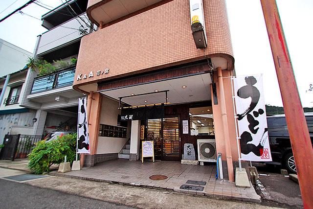 大蔵-外観2.jpg