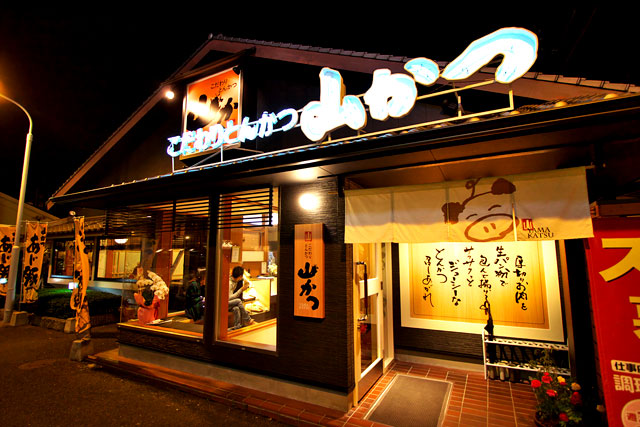 山かつ-店外2.jpg