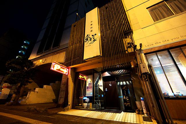 彩宴-外観夜2.jpg