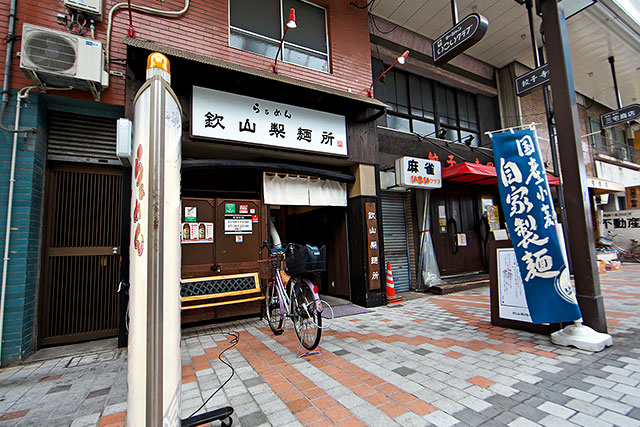 欽山製麺所-外観2.jpg