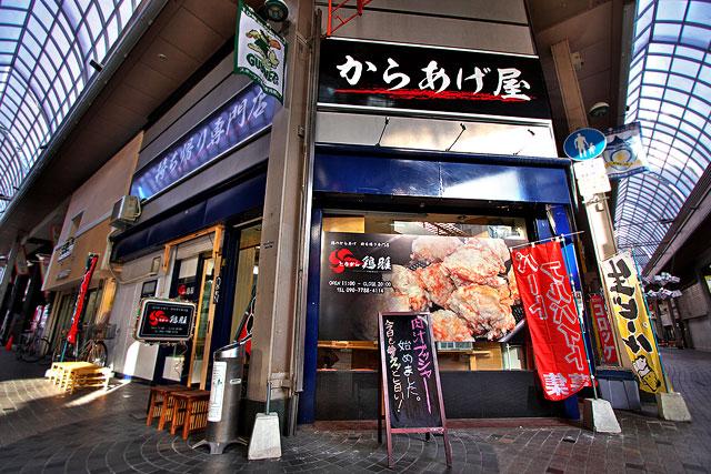 鶏雅_店外2.jpg