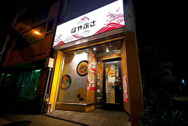 麺家はやぶさ-外観2.jpg